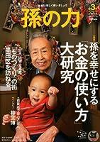 孫の力 2012年 01月号 [雑誌]