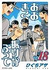 おおきく振りかぶって 第18巻 2011年11月22日発売