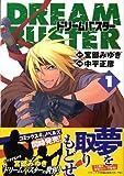 ドリームバスター (1) (リュウコミックス)