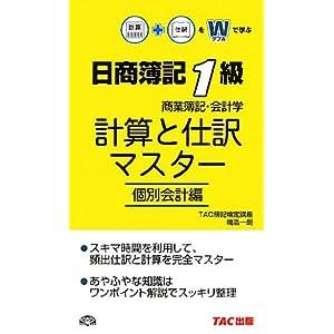 日商簿記1級商業簿記・会計学 計算と仕訳マスター 個別会計編