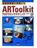 ARToolkit