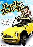 チャーリーはスーパーカー [DVD]