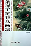img - for Screen Meticulous Bird Method (Chinese Edition) book / textbook / text book