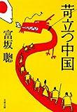 苛立つ中国 (文春文庫)