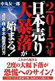 2015年「日本売り」大暴落が始まる!: 通貨・株・金・不動産の行方 (一般書)