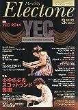 月刊エレクトーン 2015年3月号