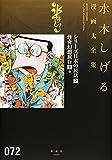 シリーズ日本の民話[全]/怪奇幻想旅行[全] 他 (水木しげる漫画大全集)
