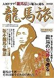 龍馬旅―~大河ドラマ「龍馬伝」の魅力をたずねて~ 龍馬の生涯…それは旅であった。