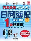 完全合格のための日商簿記1級商簿・会計問題集 PART1 第 (…