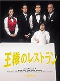 王様のレストラン Blu-ray BOX[Blu-ray/ブルーレイ]