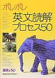 ポレポレ英文読解プロセス50—代々木ゼミ方式 ランキングお取り寄せ