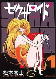 セクサロイド 1 (朝日コミック文庫 ま 30-5)