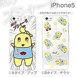 docomo au SoftBank iPhone5 iPhone5S 対応 ご当地キャラ ふなっしー キャラクター iPhone ケース カバー ジャケット (Bタイプ/チラシ)