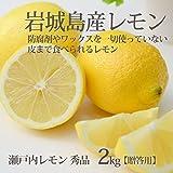 瀬戸内レモン(秀品)2kg 塩レモンに最適な国産生レモン 【贈答・お歳暮】