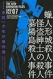 極厚愛蔵版 金田一少年の事件簿(7) (KCデラックス 週刊少年マガジン)