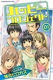 ハッピープロジェクト(1) (講談社コミックス)