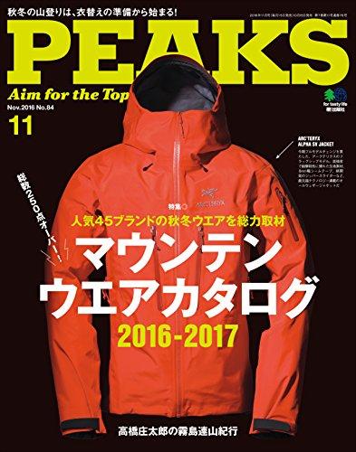 PEAKS(ピークス)2016年11月号 No.84[雑誌]