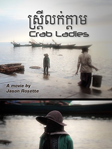 'CRAB LADIES' - Evocative, Impressionistic Asian Documentary Short
