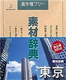 素材辞典 Vol.45 東京編