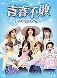 青春不敗~G7のアイドル農村日記~DVD-BOX2