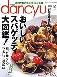 dancyu (ダンチュウ) 2008年 10月号 [雑誌]
