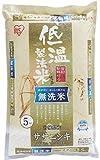 【精米】低温製法米 無洗米 宮城県産 ササニシキ 5kg 平成28年産