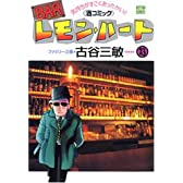 BARレモン・ハート 23 (アクションコミックス)