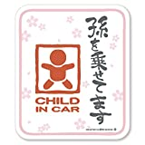 ¹��褻�Ƥޤ� CHILD IN CAR ���ƥå��� ����˥��㥤��ɥ��󥫡�