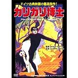カリガリ博士 CCP-265 [DVD]