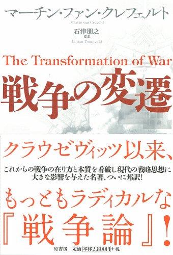 戦争の変遷 書影