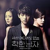 世界のどこにもいない優しい男 韓国ドラマOST Part. 1 (KBS) (韓国盤)
