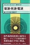 音波・光波・電波―マイクロ波の基礎まで (1977年) (現代の科学 新装版)