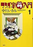 マンガ家再入門 / 中川 いさみ のシリーズ情報を見る