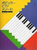 アレンジと演奏法がわかる ポピュラー・ピアノメソード(1)