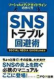 SNSトラブル回避術—ソーシャルメディアガイドラインの作り方