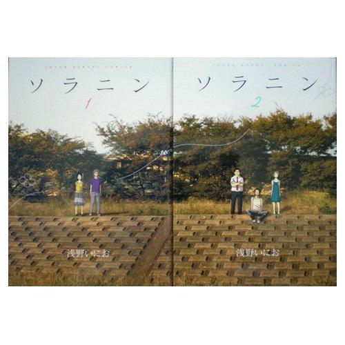 ソラニン コミック 全2巻完結セット
