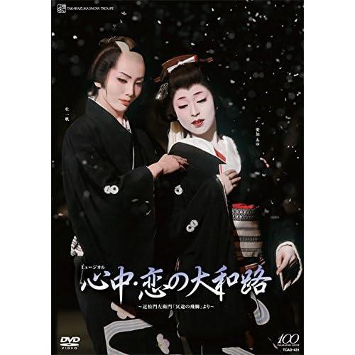 雪組シアター・ドラマシティ公演「心中・恋の大和路」 [DVD]