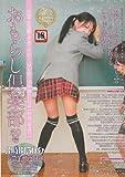 おもらし倶楽部 50号 (SANWA MOOK)