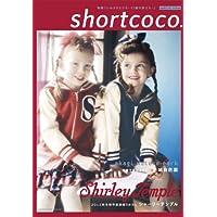 shortcoco. 表紙画像