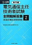 電気通信主任技術者試験全問題解答集〈2〉専門編〈13~14年版〉