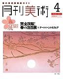 月刊 美術 2012年 04月号 [雑誌]
