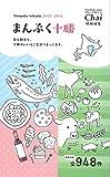 まんぷく十勝2015-2016