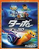 ターボ 3枚組3D・2Dブルーレイ&DVD (初回生産限定) [Blu-ray]