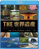 THE 世界遺産 日本編 平泉-浄土を表す建築・庭園/小笠原諸島  [Blu-ray]