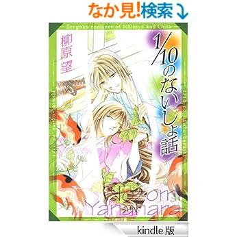 Amazon.co.jp: 1/10のないしょ話...