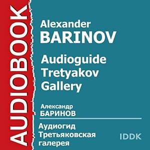 Audioguide - Tretyakov Gallery [Russian Edition] Audiobook