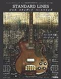 Amazon.co.jpコンストラクティング ウォーキング ジャズ ベースラインズ ブックIII  「スタンダードラインズ」 ベースタブ譜ヴァージョン ジャズスタンダード&ビバップ 日本語版