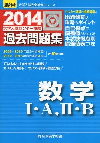 大学入試センター試験過去問題集数学1・A,2・B