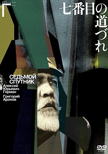 七番目の道づれ[DVD]