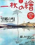 一枚の繪 2012年 03月号 [雑誌]